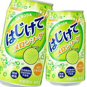 【送料無料】サンガリア はじけてメロンソーダ350g缶×2ケース(全48本)