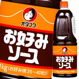 【送料無料】オタフクソース オタフク お好みソース ハンディボトル2.1kg×1ケース(全6本)
