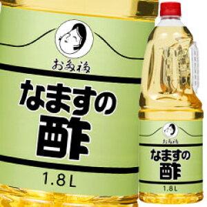 【送料無料】オタフクソース お多福 なますの酢 ハンディボトル1.8L×1ケース(全6本)
