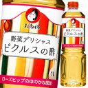 オタフクソース お多福 ピクルスの酢 ペットボトル1L×1ケース(全6本)