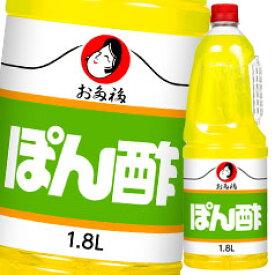 【送料無料】オタフクソース お多福 ぽん酢 ハンディボトル1.8L×2ケース(全12本)