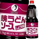 【送料無料】オタフクソース オタフク 焼うどんソース(醤油) ハンディボトル2.1kg×1ケース(全6本)