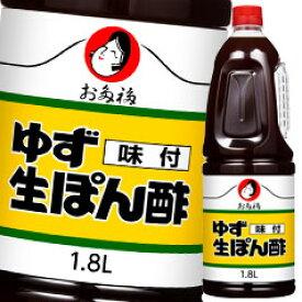 【送料無料】オタフクソース お多福 ゆず味付生ぽん酢 ハンディボトル1.8L×2ケース(全12本)
