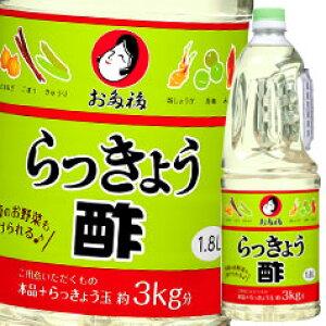 【送料無料】オタフクソース お多福 らっきょう酢 ハンディボトル1.8L×1ケース(全6本)