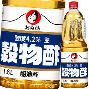 【送料無料】オタフクソース お多福 穀物酢(宝印) ハンディボトル1.8L×1ケース(全6本)