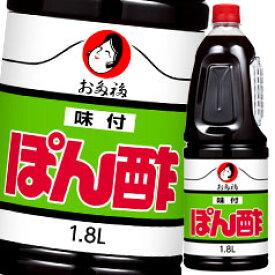【送料無料】オタフクソース お多福 味付ぽん酢 ハンディボトル1.8L×2ケース(全12本)