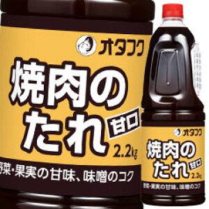 【送料無料】オタフクソース オタフク 焼肉のたれ(甘口) ハンディボトル2.2kg×2ケース(全12本)
