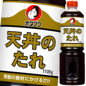 【送料無料】オタフクソース オタフク 天丼のたれ ペットボトル1100g×1ケース(全6本)
