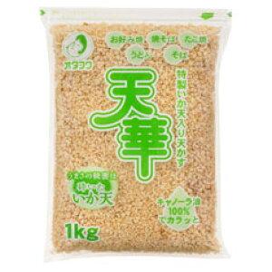 【送料無料】オタフクソース オタフク 特製イカ天入り天かす天華 ポリ袋1kg×1ケース(全6本)