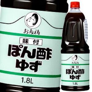 【送料無料】オタフクソース お多福 味付ぽん酢・ゆず ハンディボトル1.8L×2ケース(全12本)