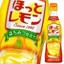 【送料無料】アサヒ カルピスほっとレモン(希釈用)470mlプラスチックボトル×1ケース(全12本)