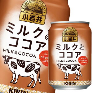 【送料無料】キリン 小岩井 ミルクとココア280g缶×3ケース(全72本)