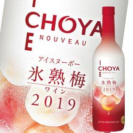 【送料無料】チョーヤ CHOYA ICE NOUVEAU 氷熟梅ワイン2019 720ml瓶×1ケース(全6本)【新商品】【新発売】