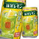 【送料無料】宝酒造 寶極上抹茶ハイ 抹茶レモン350ml缶×2ケース(全48本)