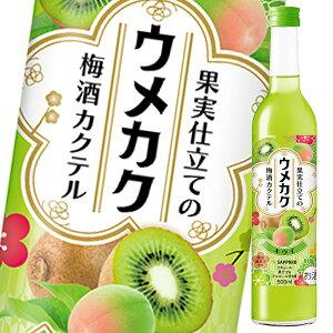 【送料無料】サッポロ ウメカク 果実仕立ての梅酒カクテル キウイ500ml瓶×2ケース(全24本)