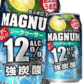 【送料無料】サッポロ マグナム シークヮーサー350ml缶×1ケース(全24本)