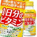 【送料無料】ハウス PERFECT VITAMIN 1日分のビタミングレープフルーツ120ml缶×2ケース(全60本)【to】