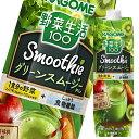 【送料無料】カゴメ 野菜生活100 SmoothieグリーンスムージーMix1000g×2ケース(全12本)