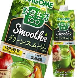 【送料無料】カゴメ 野菜生活100 SmoothieグリーンスムージーMix1000g×2ケース(全12本)【新商品】【新発売】