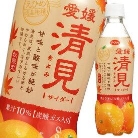 【送料無料】えひめ飲料 POM(ポン) 愛媛清見サイダー410ml×1ケース(全24本)