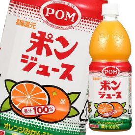 【送料無料】えひめ飲料 POM(ポン)ポンジュース800ml×2ケース(全12本)