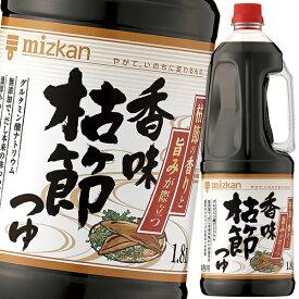 【送料無料】ミツカン 香味枯節つゆ1.8L×1ケース(全6本)