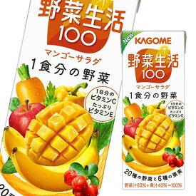 【送料無料】カゴメ 野菜生活100 マンゴーサラダ200ml×4ケース(全96本)(ビタミンC)(ビタミンE)