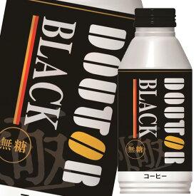 【送料無料】ドトールコーヒー ブラックコーヒーレアル400gボトル缶×2ケース(全48本)