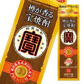【送料無料】宝酒造 樽が香る 宝焼酎25%1.8L紙パック×1ケース(全6本)