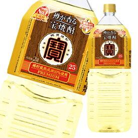 【送料無料】宝酒造 樽が香る 宝焼酎25%2Lペットボトル×1ケース(全6本)