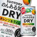 【送料無料】サントリー のんある気分DRY オレンジ&ライム(機能性表示食品)350ml缶×2ケース(全48本)