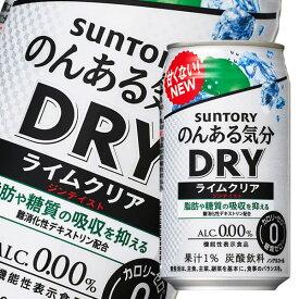 【送料無料】サントリー のんある気分DRY ライムクリア ジンテイスト(機能性表示食品)350ml缶×2ケース(全48本)
