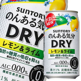 【送料無料】サントリー のんある気分DRY レモン&ライム(機能性表示食品)350ml缶×2ケース(全48本)