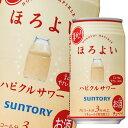 【送料無料】サントリー ほろよい ハピクルサワー350ml缶×1ケース(全24本)