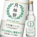 【送料無料】月桂冠 スペシャルフリー245ml瓶×2ケース(全24本)