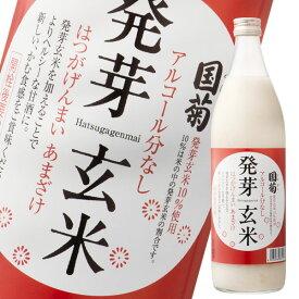 【送料無料】篠崎 国菊発芽玄米あまざけ985g瓶×2ケース(全12本)