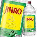 【送料無料】眞露 JINRO(ジンロ)25度4Lペットボトル×1ケース(全4本)