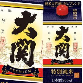 大関 プレミアム純米酒900mlはこ詰×1ケース(全6本)