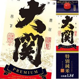 大関 プレミアム純米酒1.8Lはこ詰×1ケース(全6本)