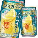 【送料無料】宝酒造 寶 極上フルーツサワー 丸おろしグレープフルーツ350ml缶×2ケース(全48本)