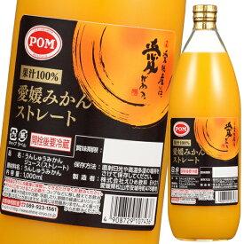 【送料無料】えひめ飲料 POM(ポン) 愛媛みかんストレート1L瓶×2ケース(全12本)