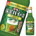 【送料無料】宝酒造 寶 極上抹茶ハイの素360ml瓶×1ケース(全12本)
