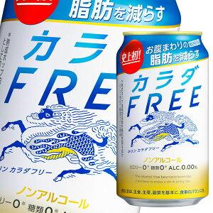 【送料無料】キリン カラダFREE(カラダフリー)350ml缶×2ケース(全48本)