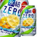 【送料無料】キリン 氷結ZERO グレープフルーツ350ml缶×3ケース(全72本)