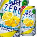 【送料無料】キリン 氷結ZERO シチリア産レモン350ml缶×3ケース(全72本)