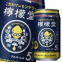【送料無料】コカ・コーラ 檸檬堂 定番レモン350ml缶×1ケース(全24本)