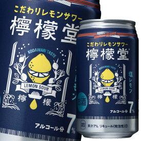 【送料無料】コカ・コーラ 檸檬堂 塩レモン350ml缶×1ケース(全24本)