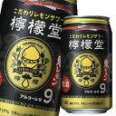 【送料無料】コカ・コーラ 檸檬堂 鬼レモン350ml缶×1ケース(全24本)