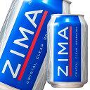 【送料無料】ジーマ330ml缶×1ケース(全24本)