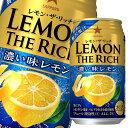 【送料無料】サッポロ レモン・ザ・リッチ 濃い味レモン350ml缶×2ケース(全48本)